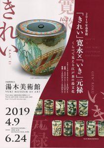 「きれい」寛永×「いき」元禄-くらべて見える江戸茶の湯文化-