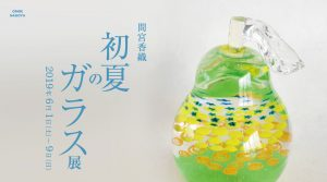 間宮香織「初夏のガラス展」