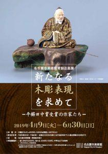 新たなる木彫表現を求めて -平櫛田中賞受賞の作家たち-