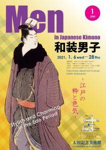 和装男子 ―江戸の粋と色気 | 太田記念美術館 Ota Memorial Museum of Art