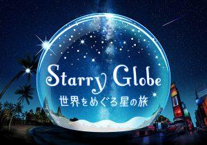 Starry Globe 世界をめぐる星の旅