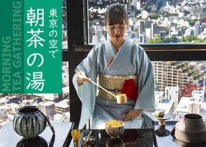 【東京タワー】天空を楽しむ茶道体験「朝茶の湯」