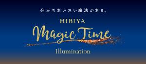 HIBIYA Magic Time Illumination(日比谷マジックタイムイルミネーション)