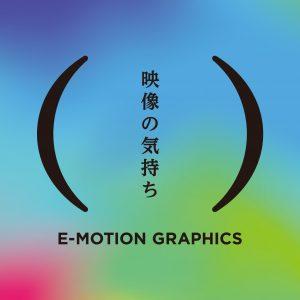 恵比寿映像祭「映像の気持ち」