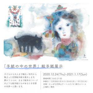 「手紙の中の世界」絵手紙展示