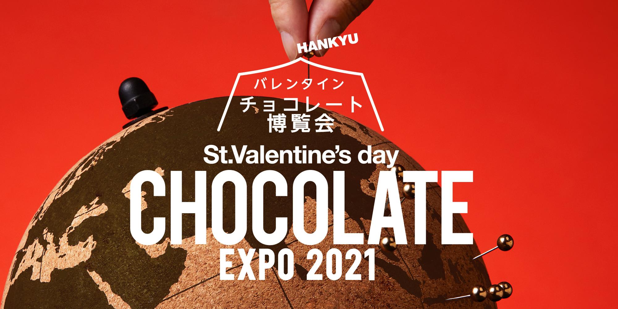 出典:バレンタインチョコレート博覧会2021