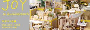 中川エリカ展 JOY in Architecture