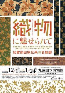 特集展示 織物に魅せられて 加賀前田家伝来の名物裂