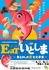 志摩歴史資料館冬季企画展「Eatいとしま~昔むかしの食文化事情~」