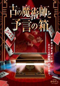 リアル脱出ゲーム 「古の魔術師と予言の箱」