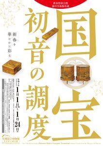 新春特別公開 徳川美術館所蔵 国宝 初音の調度