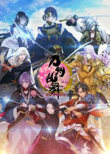 刀剣乱舞-本丸博-2020