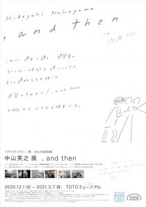 TOTOギャラリー・間 北九州巡回展 「中山英之展 , and then」