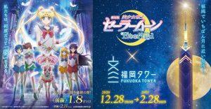 劇場版「美少女戦士セーラームーンEternal」×福岡タワー