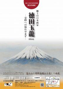 令和2年度 甘木歴史資料館 新春企画展「郷土の日本画家 徳田玉龍 FINAL-霊峰への憧れやまず-」