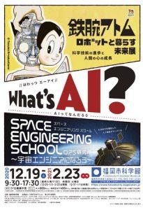 企画展「What's AI? -AIってなんだろう-」
