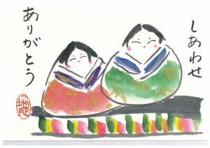 西村瑞枝とひなたぼっこメンバー 絵てがみ作品展