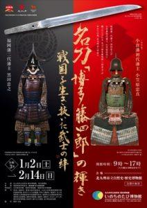 冬の特別展『名刀「博多藤四郎」の輝き 戦国を生き抜いた武士の絆』