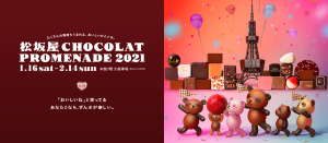 松坂屋 CHOCOLAT PROMENADE 2021