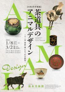 令和3年 早春展「茶道具のアニマルデザイン-十二支・神獣・禅にまつわる動物-」