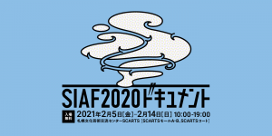SIAF2020ドキュメント