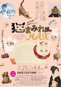 猫まみれ展 MAX