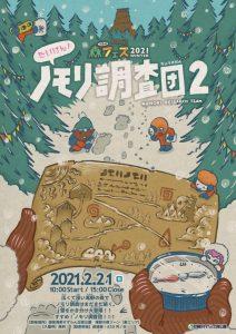 たきの森フェス「ノモリ調査団2」