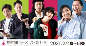 札幌演劇シーズン2021-冬