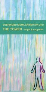 YOSINOBU IZUMA EXHIBION 2021 THE TOWR Angel&supporter