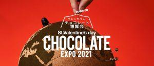バレンタインチョコレート博覧会