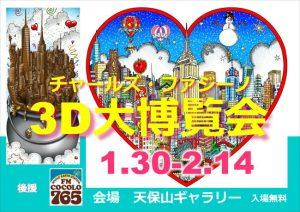 チャールズ・ファジーノ3D大博覧会2021 IN大阪・天保山