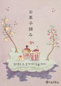 ranbu企画展「お菓子摘み」