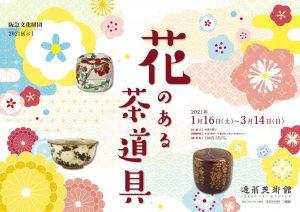 花のある茶道具