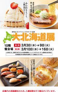食料品・リビング リニューアルオープン記念 春の大北海道展
