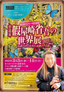 華道家 假屋崎省吾の世界展 2021 in あべのハルカス 近鉄アート館