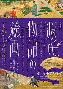 特別展「源氏物語の絵画―伝土佐光信『源氏系図』をめぐって」