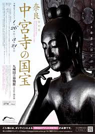 特別展 奈良・中宮寺の国宝