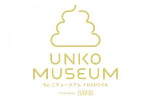 うんこミュージアム FUKUOKA powered by HAWKS