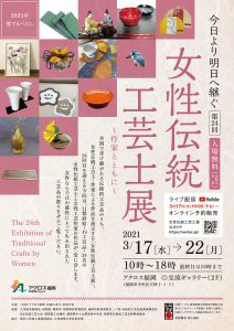 第24回女性伝統工芸士展