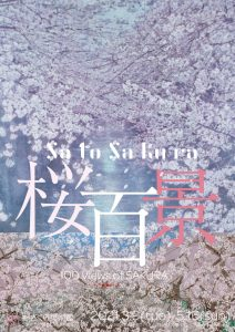 Sato Sakura 桜百景 展