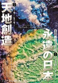 白川義員写真展永遠の日本/天地創造