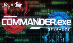 タンブルウィード×東京大学AnotherVision『コマンダーエグゼ』【体験型謎解きゲーム】