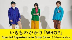 『いきものがかり「WHO?」Special Experience in Sony Store』