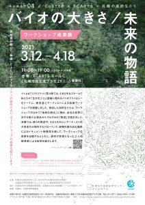 ++A&T 04 CoSTEP×SCARTS×札幌の高校生たち「バイオの大きさ/未来の物語」ワークショップ成果展