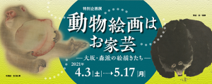 特別企画展「動物絵画はお家芸-大坂・森派の絵描きたち」