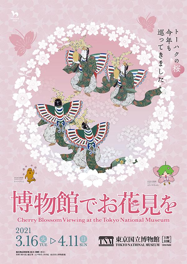 東京国立博物館「博物館でお花見を」