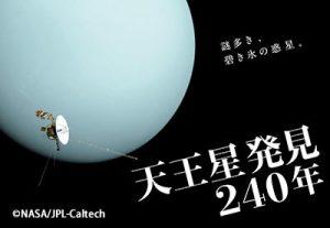 天王星発見240年
