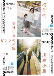 TENJIN MATSURI 梅佳代「天神さま」 川島小鳥「ピンクの光線