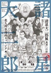 デビュー50周年記念 諸星大二郎展 異界への扉