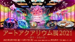 アートアクアリウム展2021 ~博多・金魚の祭~
